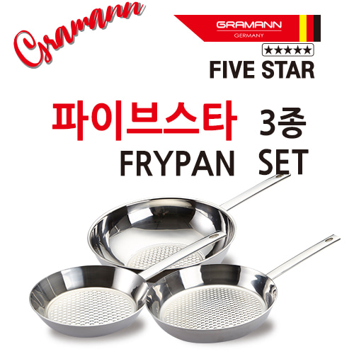 GRAMANN FIVE STAR 프라이팬 3종