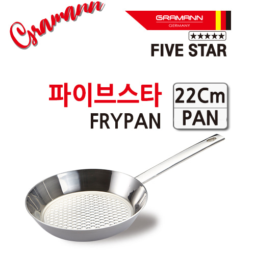 GRAMANN FIVE STAR 프라이팬 22CM