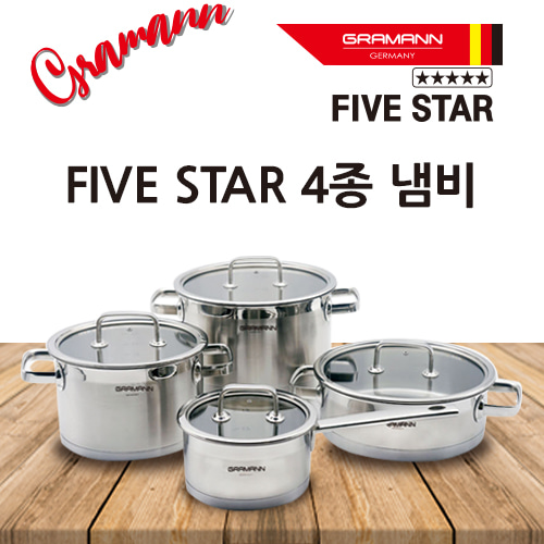 GRAMANN FIVE STAR 4종냄비